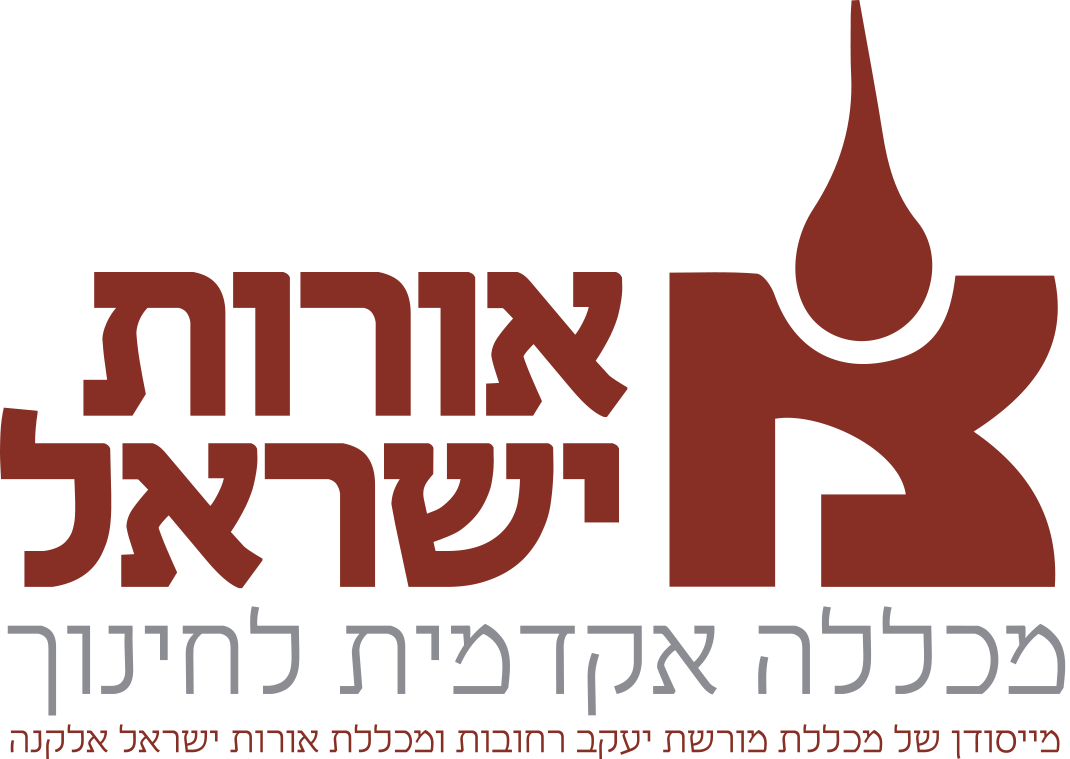 מכללת אורות ישראל