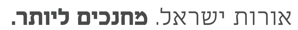 אורות ישראל - מחנכים ליותר